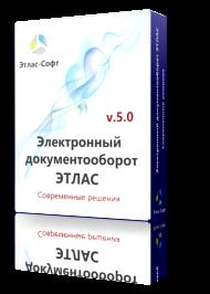 AtlasSoft Электронный документооборот ЭТЛАС (пользовательская лицензия), Версия Про (Субд Postgree) на 51-100 пользователей
