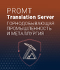 PROMT Translation Server «Горнодобывающая промышленность и металлургия»