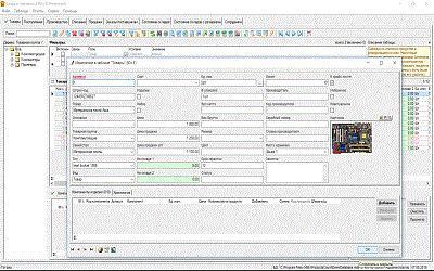Простой Софт Склад и торговля (лицензии), Стандарт (сетевая на 3 рабочих места)