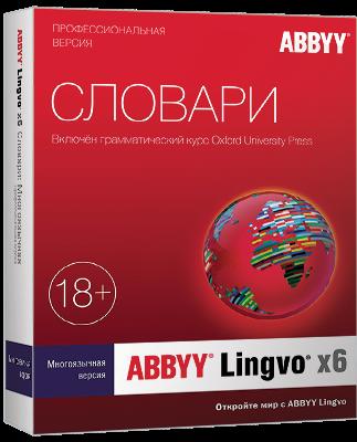 ABBYY Lingvo x6 Многоязычная, Профессиональная версия (именная лицензия Concurrent), AL16-06CWU004-0100