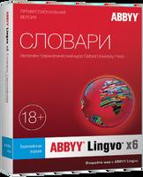 ABBYY Lingvo x6 Европейская, Профессиональная версия (обновление именной лицензии Per Seat), на 3 года