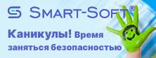 Смарт-софт: здоровье сети под надежной защитой