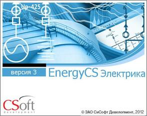 CSoft Development EnergyCS Электрика (лицензия на 1 год), локальная лицензия