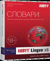ABBYY Lingvo x6 Многоязычная, Профессиональная версия (именная лицензия Per Seat)