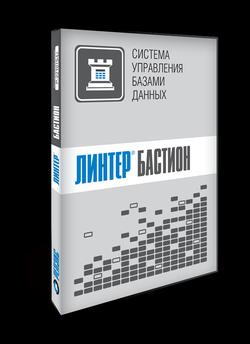 Релэкс СУБД Линтер Бастион (серверная лицензия), 20 клиентских подключений