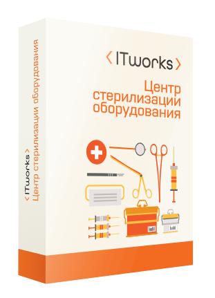 ITworks: Центр стерилизации оборудования