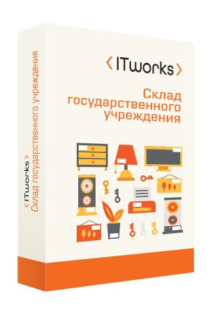 ITworks: Склад государственного учреждения