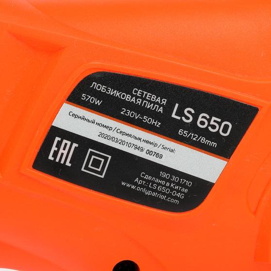Электролобзик Патриот LS 650