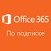 Office 365 крупный бизнес (CSP)