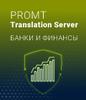PROMT Translation Server «Банки и финансы»