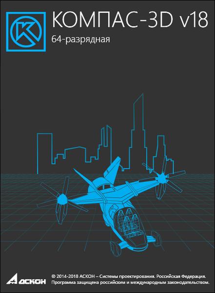 АСКОН КОМПАС-3D V18, Библиотеки (лицензия), Штампы 3D, ASCON_PPO1_ОО-0027013