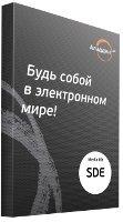 Аладдин Р.Д. Secret Disk Enterprise (лицензии на использование дополнительных платных функций), Шифрование каталогов несертифицированной версии на 1 пользователя