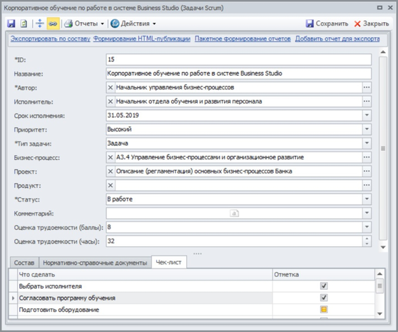 Система управления задачами для процессов и проектов с применением Agile