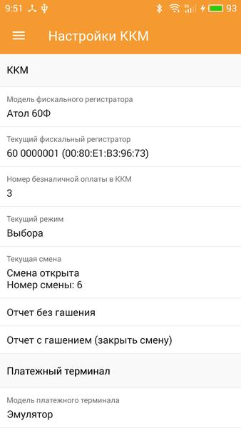 Компания Сканпорт DM Торговля (лицензия, Android), DM Sales