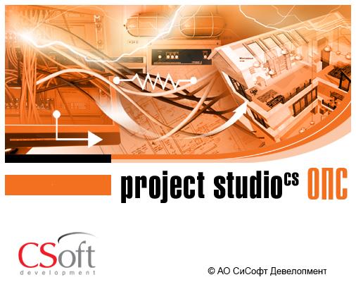 CSoft Project StudioCS ОПС 2019