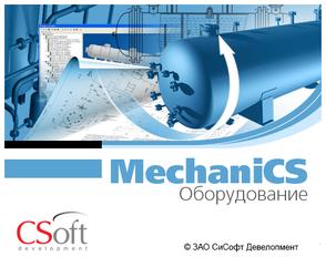 CSoft Development MechaniCS Оборудование (перекрестное обновление с MechaniCS), с версии MechaniCS 2019, сетевая лицензия, серверная часть, MC19EN-CU-MCS19Z00