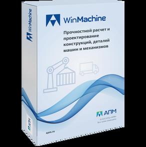 НТЦ АПМ APM WinMachine XE (пакет обновления), Обновление с версии 13 до 16