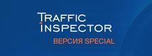 Скидка 75% на безлимитную версию продукта Traffic Inspector FSTEC