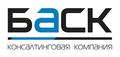 Консалтинговая компания «БАСК»