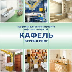Studio Kompas «Кафель Prof»