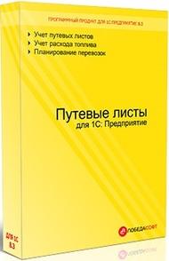 ПОБЕДАСОФТ Путевые листы для 1С (конфигурация), 1 лицензия