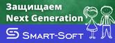 Смарт-Софт: скидки в честь Международного дня защиты детей