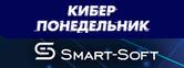 Киберпонедельник от Смарт-Софт