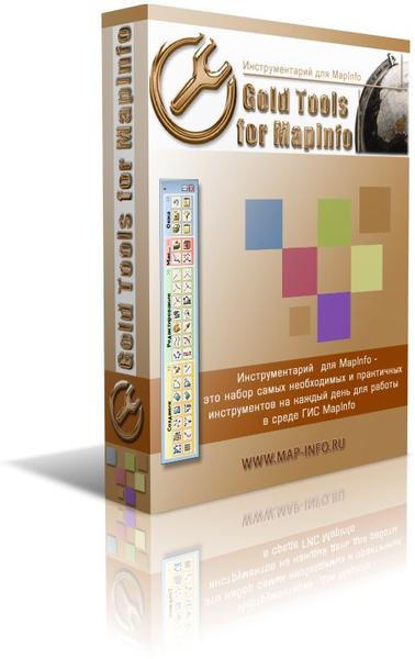 Инструментарий для MapInfo