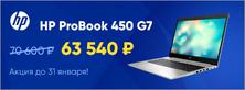 Ноутбук HP ProBook 450 G7 с новейшим процессором Intel® 10-го поколения за 63 540 руб.!