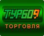 Турбо9 Торговля