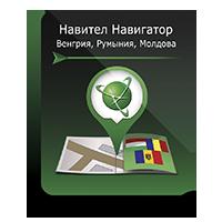 Навител Навигатор. Венгрия, Румыния, Молдова