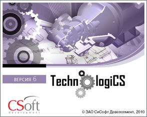 CSoft Development TechnologiCS (лицензия версии OOO), сетевая лицензия, серверная часть