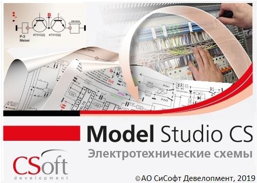 CSoft Development Model Studio CS Электротехнические схемы 3 0 (лицензия на 3 месяца), локальная лицензия, MSCI3L-CT-03000000