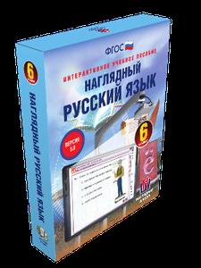 ООО «Экзамен-Медиа» Наглядный русский язык, 5 класс (лицензия)