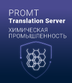 PROMT Professional 20 «Химическая промышленность»