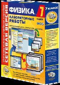 ООО «Экзамен-Медиа» Лабораторные работы по физике 8 класс, Сетевая версия (лицензия)