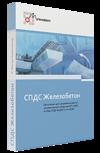 CSoft Development СПДС Железобетон 5 0 (подписка на обновления), на 3 года