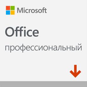Microsoft Office Профессиональный 2019 (лицензия ESD), цена за 1 лицензию