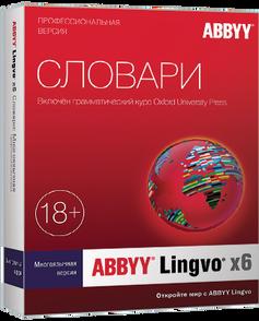 ABBYY Lingvo x6 Многоязычная, Профессиональная версия (именная лицензия Concurrent), AL16-06CWU006-0100