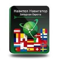 Навител Навигатор. Западная Европа