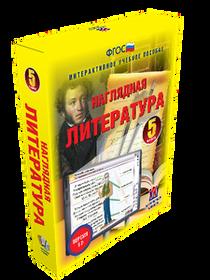 Наглядная литература. 5 - 9 классы