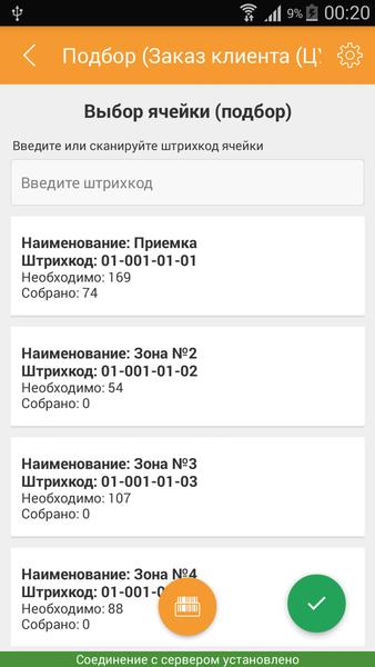 Компания Сканпорт DataMobile (обновление), с версии Стандарт до Стандарт Professional (Windows/Android), Std->Pro