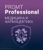 PROMT Professional «Медицина и фармацевтика»
