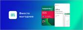 Софт-комплекты Microsoft и Kaspersky со скидкой