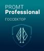 PROMT Professional 21 «Госсектор»