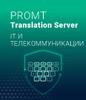 PROMT Translation Server «IT и телекоммуникации»