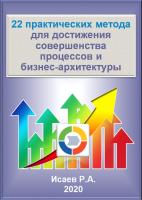 Технологии управления и организационного развития 22 практических метода для достижения совершенства процессов и бизнес-архитектуры (электронное пособие)
