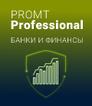 PROMT Professional 21 «Банки и финансы».