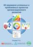 60 примеров успешных и проблемных проектов организационного развития. Электронная книга