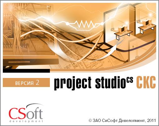 CSoft Development Project StudioCS СКС (бессрочная лицензия), сетевая лицензия, доп. место